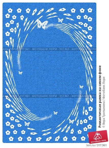 Купить «Романтичная рамка на синем фоне», иллюстрация № 317961 (c) Вера Тропынина / Фотобанк Лори