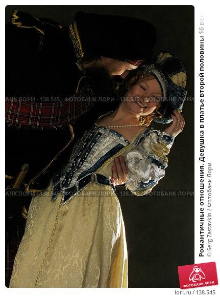Романтичные отношения. Девушка в платье второй половины 16 века, Франция, мужчина в парадном костюме военного шотландского музыканта, фото № 138545, снято 7 января 2006 г. (c) Serg Zastavkin / Фотобанк Лори