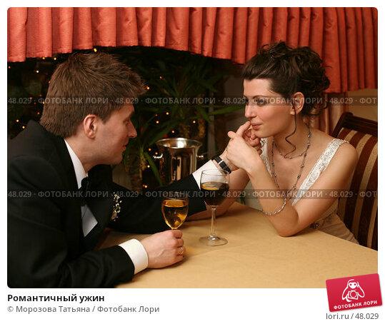 Купить «Романтичный ужин», фото № 48029, снято 14 апреля 2007 г. (c) Морозова Татьяна / Фотобанк Лори