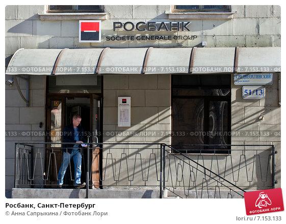 адреса банки партнеры росбанка в г красноярск #2