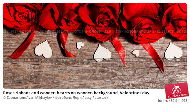 Roses ribbons and wooden hearts on wooden background, Valentines day. Стоковое фото, фотограф Zoonar.com/Ivan Mikhaylov / easy Fotostock / Фотобанк Лори