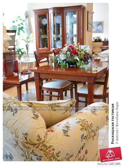Роскошная гостиная, фото № 247985, снято 10 апреля 2008 г. (c) Astroid / Фотобанк Лори