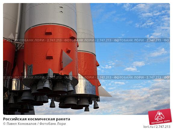 Купить «Российская космическая ракета», фото № 2747213, снято 21 августа 2011 г. (c) Павел Коновалов / Фотобанк Лори