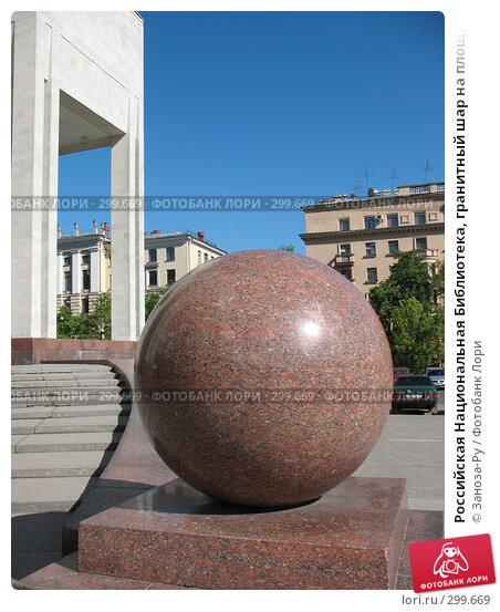 Российская Национальная Библиотека, гранитный шар на площади. Санкт-Петербург, фото № 299669, снято 23 мая 2008 г. (c) Заноза-Ру / Фотобанк Лори