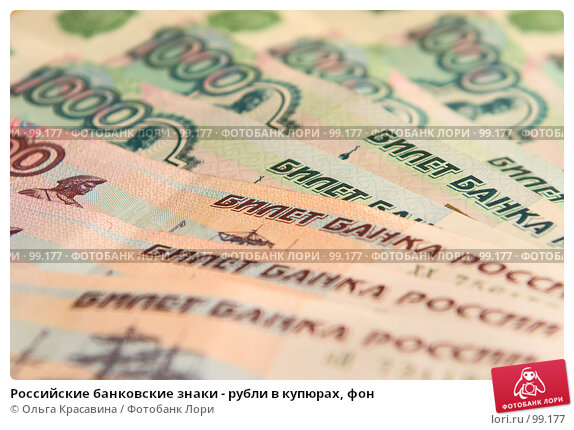 Российские банковские знаки - рубли в купюрах, фон, фото № 99177, снято 13 апреля 2007 г. (c) Ольга Красавина / Фотобанк Лори