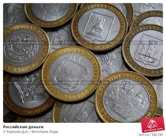 Российские деньги, фото № 166741, снято 7 ноября 2007 г. (c) Карелин Д.А. / Фотобанк Лори