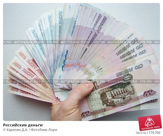 Российские деньги, фото № 179709, снято 18 января 2008 г. (c) Карелин Д.А. / Фотобанк Лори
