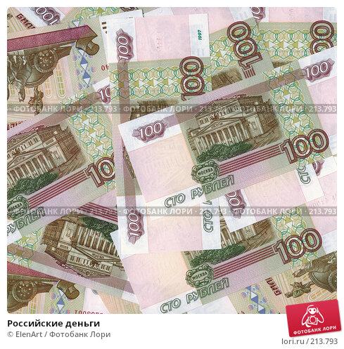 Российские деньги, фото № 213793, снято 23 мая 2017 г. (c) ElenArt / Фотобанк Лори