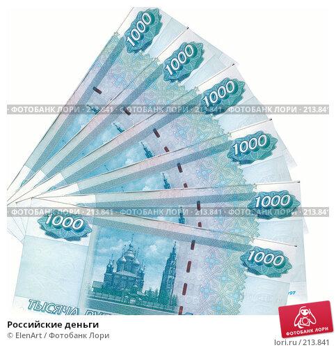 Российские деньги, фото № 213841, снято 29 мая 2017 г. (c) ElenArt / Фотобанк Лори