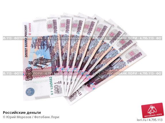 Купить «Российские деньги», эксклюзивное фото № 4795113, снято 25 июня 2013 г. (c) Юрий Морозов / Фотобанк Лори