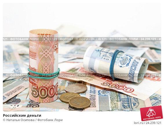 Российские деньги, фото № 24239121, снято 11 ноября 2016 г. (c) Наталья Осипова / Фотобанк Лори