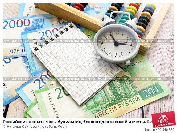 Купить «Российские деньги, часы-будильник, блокнот для записей и счеты. Бизнес-натюрморт», фото № 29540389, снято 7 декабря 2018 г. (c) Наталья Осипова / Фотобанк Лори