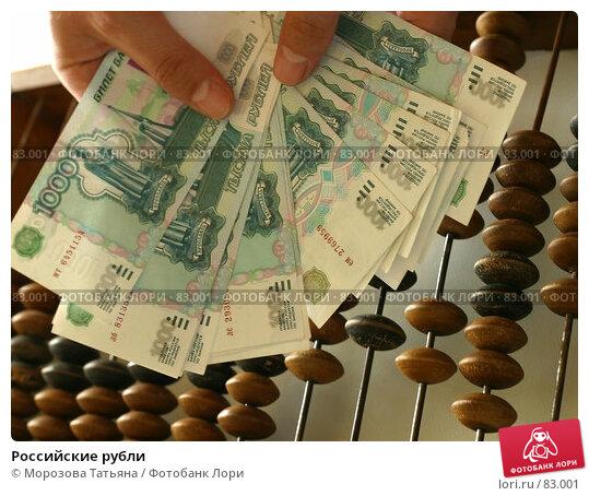 Российские рубли, фото № 83001, снято 18 июня 2006 г. (c) Морозова Татьяна / Фотобанк Лори