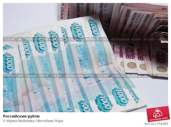 Российские рубли, фото № 114901, снято 12 сентября 2007 г. (c) Ирина Мойсеева / Фотобанк Лори