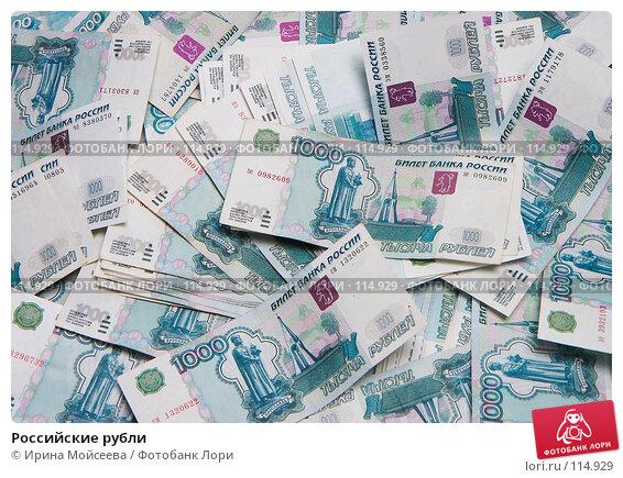 Российские рубли, фото № 114929, снято 13 сентября 2007 г. (c) Ирина Мойсеева / Фотобанк Лори