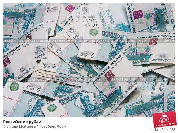 Российские рубли, фото № 114933, снято 13 сентября 2007 г. (c) Ирина Мойсеева / Фотобанк Лори