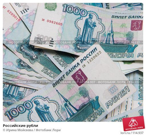 Купить «Российские рубли», фото № 114937, снято 13 сентября 2007 г. (c) Ирина Мойсеева / Фотобанк Лори