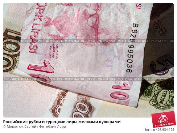 Купить «Российские рубли и турецкие лиры мелкими купюрами», фото № 26934193, снято 14 сентября 2017 г. (c) Момотюк Сергей / Фотобанк Лори