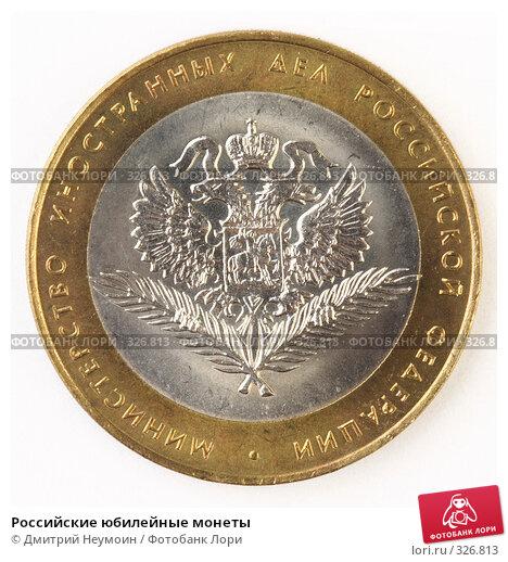 Купить «Российские юбилейные монеты», фото № 326813, снято 22 мая 2008 г. (c) Дмитрий Неумоин / Фотобанк Лори