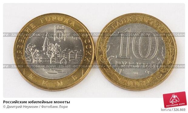 Российские юбилейные монеты, фото № 326869, снято 22 мая 2008 г. (c) Дмитрий Неумоин / Фотобанк Лори