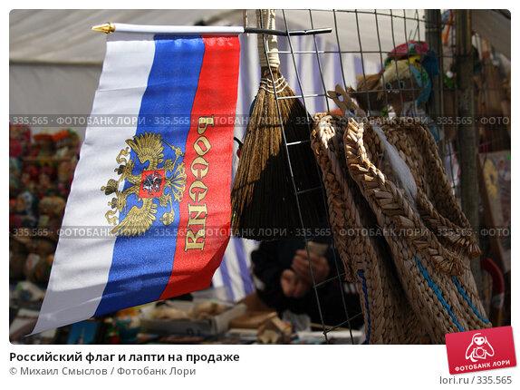 Российский флаг и лапти на продаже, фото № 335565, снято 26 февраля 2017 г. (c) Михаил Смыслов / Фотобанк Лори