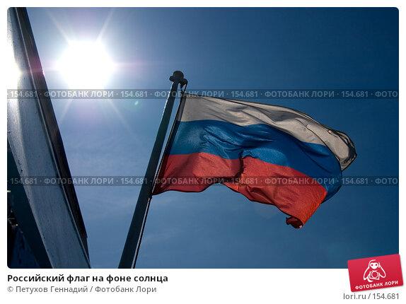 Российский флаг на фоне солнца, фото № 154681, снято 9 июня 2007 г. (c) Петухов Геннадий / Фотобанк Лори