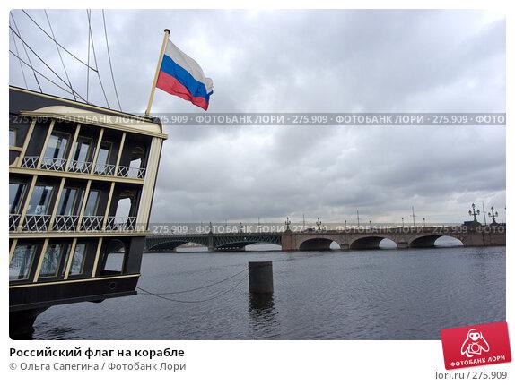 Российский флаг на корабле, фото № 275909, снято 18 марта 2008 г. (c) Ольга Сапегина / Фотобанк Лори