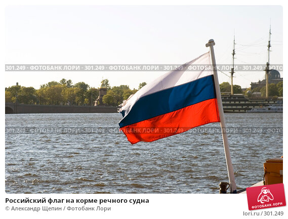 Российский флаг на корме речного судна, эксклюзивное фото № 301249, снято 24 мая 2008 г. (c) Александр Щепин / Фотобанк Лори