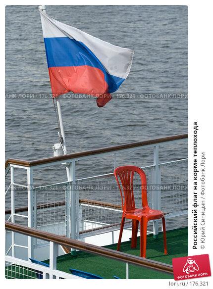 Купить «Российский флаг на корме теплохода», фото № 176321, снято 24 августа 2007 г. (c) Юрий Синицын / Фотобанк Лори