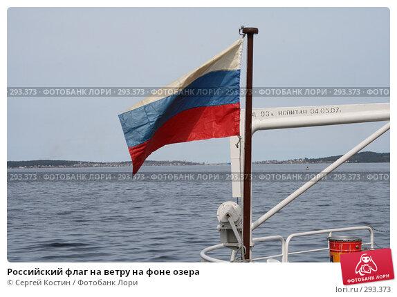 Купить «Российский флаг на ветру на фоне озера», фото № 293373, снято 11 мая 2008 г. (c) Сергей Костин / Фотобанк Лори