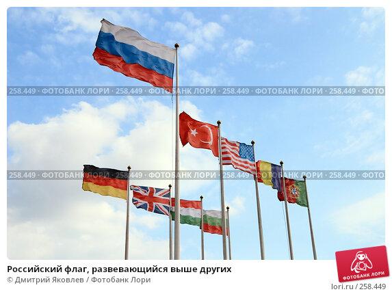Российский флаг, развевающийся выше других, фото № 258449, снято 10 апреля 2008 г. (c) Дмитрий Яковлев / Фотобанк Лори