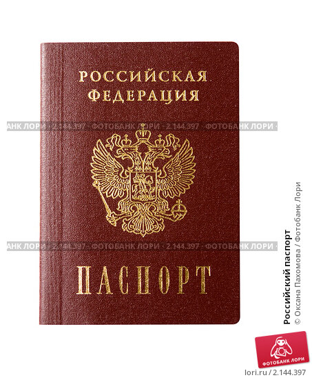 Российский паспорт. Стоковое фото, фотограф Оксана Пахомова / Фотобанк Лори