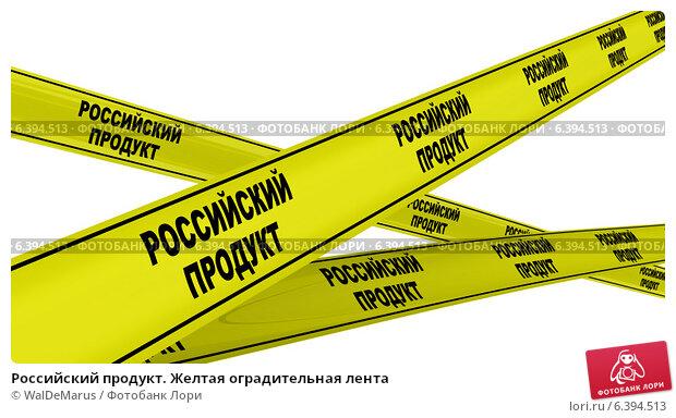 Купить «Российский продукт. Желтая оградительная лента», иллюстрация № 6394513 (c) WalDeMarus / Фотобанк Лори