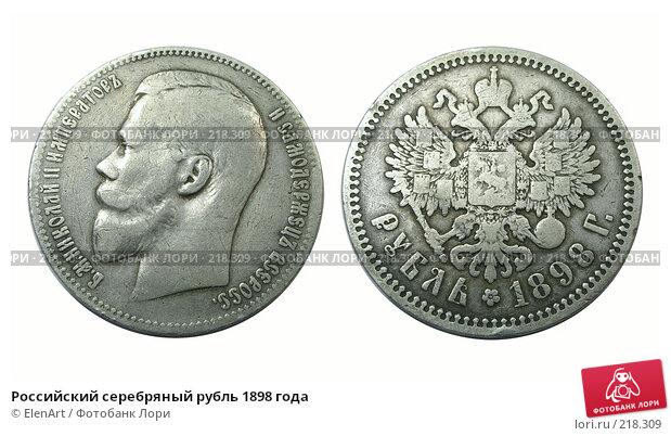 Российский серебряный рубль 1898 года, фото № 218309, снято 28 марта 2017 г. (c) ElenArt / Фотобанк Лори