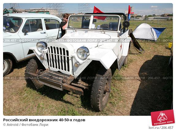 Российский внедорожник 40-50-х годов, фото № 206457, снято 11 июля 2007 г. (c) Astroid / Фотобанк Лори