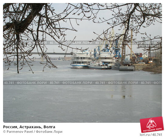 Россия, Астрахань, Волга, фото № 40741, снято 14 марта 2007 г. (c) Parmenov Pavel / Фотобанк Лори