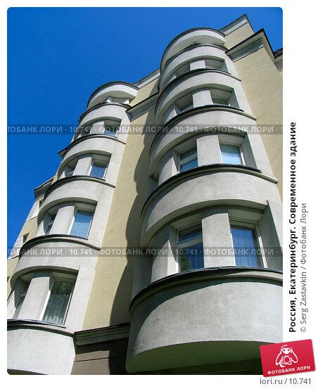 Россия, Екатеринбург. Современное здание, фото № 10741, снято 4 июня 2005 г. (c) Serg Zastavkin / Фотобанк Лори