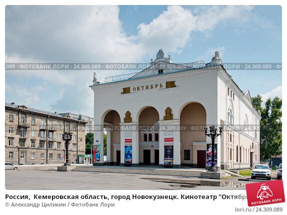 россия кемеровская область город новокузнецк кинотеатр октябрь