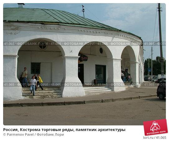 Россия, Кострома торговые ряды, памятник архитектуры, фото № 41065, снято 15 августа 2006 г. (c) Parmenov Pavel / Фотобанк Лори