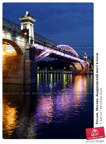 Россия, Москва, Андреевский мост в ночи, фото № 89469, снято 28 сентября 2005 г. (c) Astroid / Фотобанк Лори