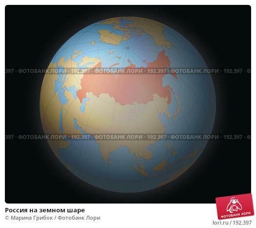 Россия на земном шаре, иллюстрация № 192397 (c) Марина Грибок / Фотобанк Лори