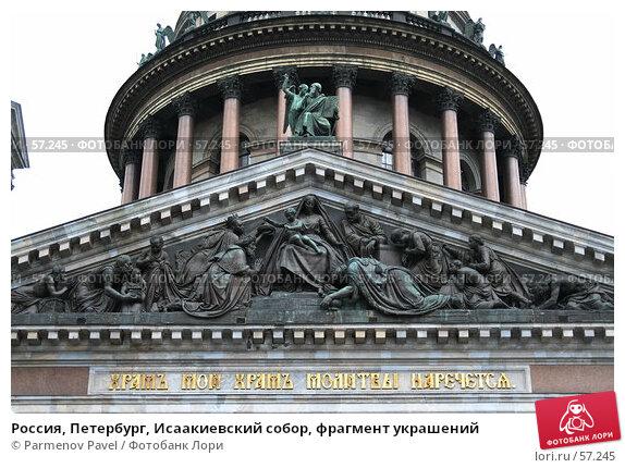 Россия, Петербург, Исаакиевский собор, фрагмент украшений, фото № 57245, снято 25 июня 2007 г. (c) Parmenov Pavel / Фотобанк Лори