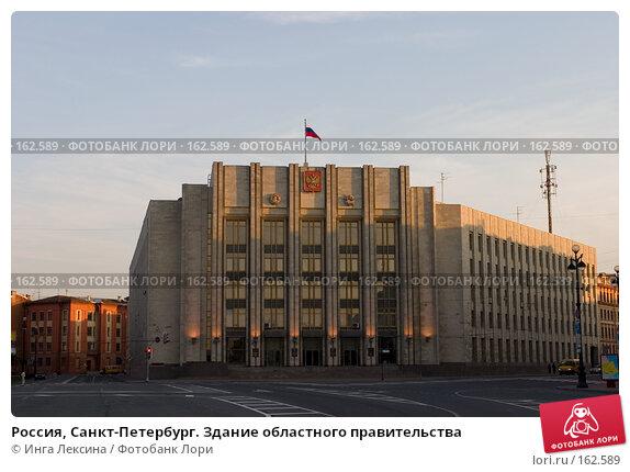 Купить «Россия, Санкт-Петербург. Здание областного правительства», фото № 162589, снято 12 августа 2007 г. (c) Инга Лексина / Фотобанк Лори