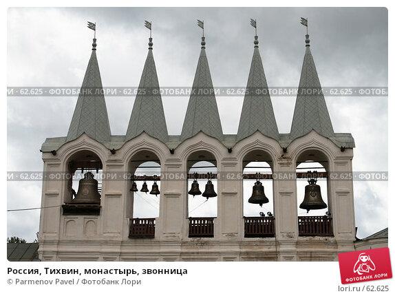 Купить «Россия, Тихвин, монастырь, звонница», фото № 62625, снято 27 июня 2007 г. (c) Parmenov Pavel / Фотобанк Лори