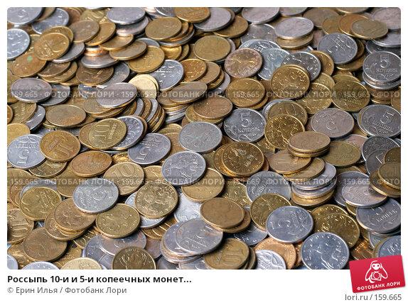 Купить «Россыпь 10-и и 5-и копеечных монет...», фото № 159665, снято 24 декабря 2007 г. (c) Ерин Илья / Фотобанк Лори