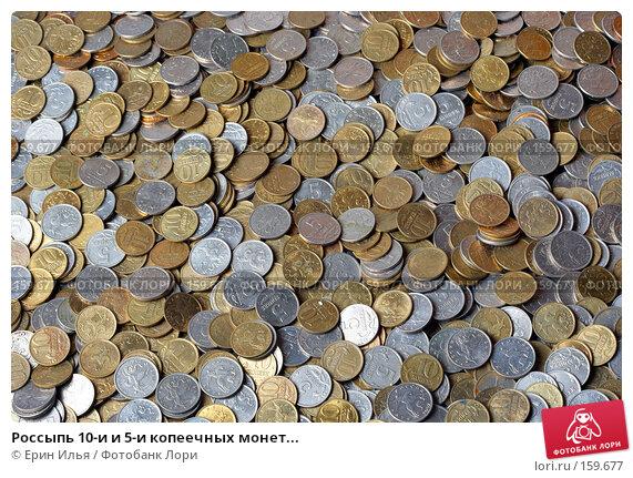 Россыпь 10-и и 5-и копеечных монет..., фото № 159677, снято 24 декабря 2007 г. (c) Ерин Илья / Фотобанк Лори