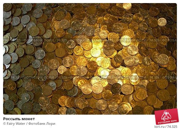 Россыпь монет, фото № 74325, снято 16 февраля 2005 г. (c) Fairy Water / Фотобанк Лори
