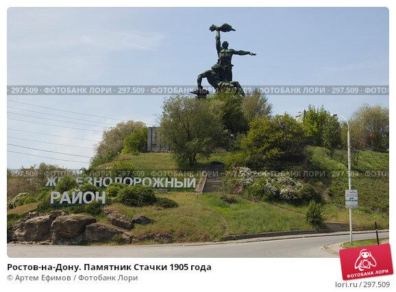 Ростов-на-Дону. Памятник Стачки 1905 года, фото № 297509, снято 6 мая 2008 г. (c) Артем Ефимов / Фотобанк Лори
