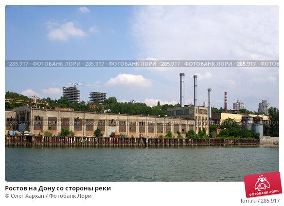 Ростов на Дону со стороны реки, фото № 285917, снято 3 августа 2007 г. (c) Олег Хархан / Фотобанк Лори