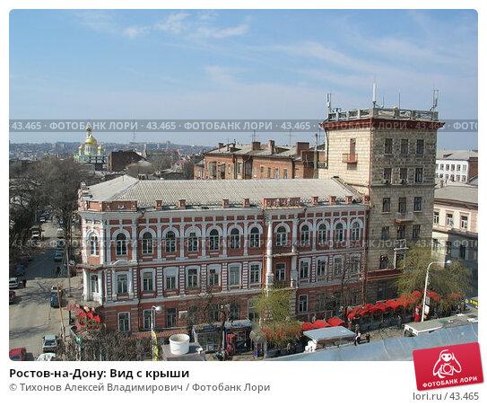 Ростов-на-Дону: Вид с крыши, фото № 43465, снято 8 апреля 2004 г. (c) Тихонов Алексей Владимирович / Фотобанк Лори